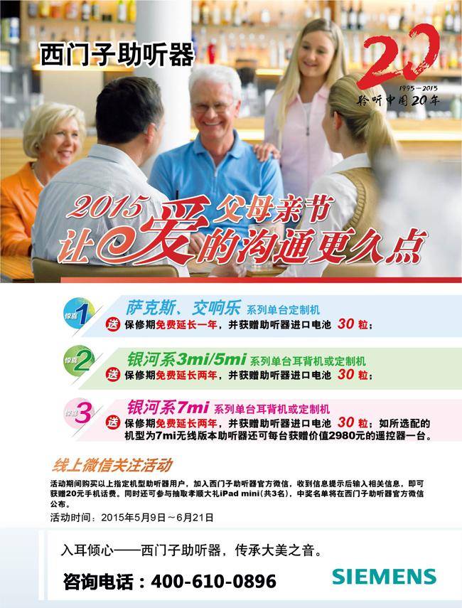 """西门子助听器""""让爱的沟通更久点""""父母亲节感恩活动"""